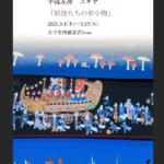 "<span class=""title"">ユキヤ「妖怪たちの布小物」</span>"